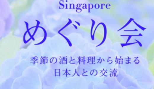 シンガポール結婚相談所 クラブマリッジ 婚活パーティー