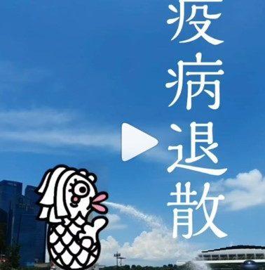 シンガポールアマビエ様