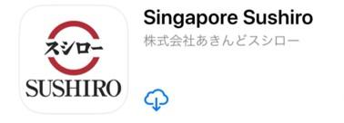シンガポールスシローアプリ