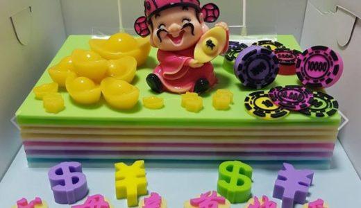 この シンガポール現金バースデーケーキ が「ザ・中国」過ぎて笑うw