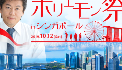 シンガポールホリエモン祭 が10月12日!VIP席が200万円なりw
