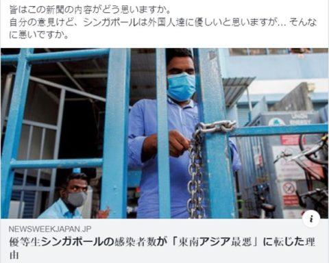 シンガポール在住日本人FBページ 喧嘩1