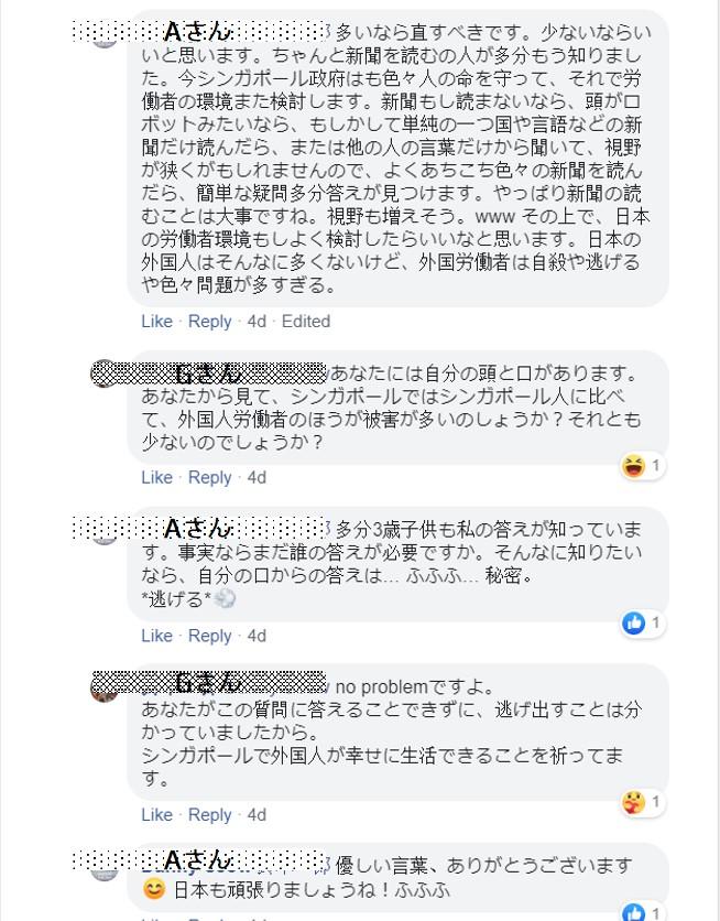 シンガポール在住日本人FBページ 喧嘩10