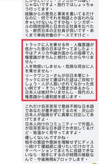 シンガポール在住日本人FBページ 喧嘩11