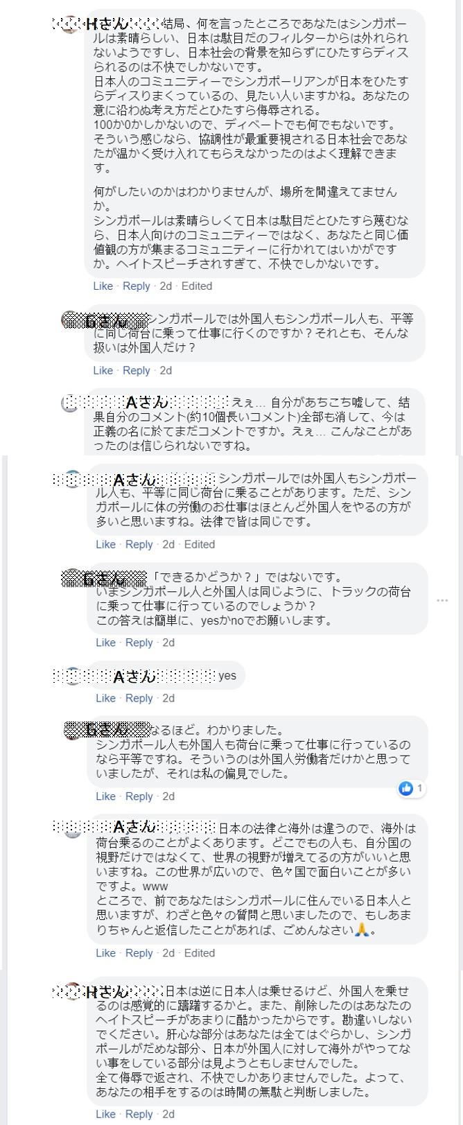 シンガポール在住日本人FBページ 喧嘩15