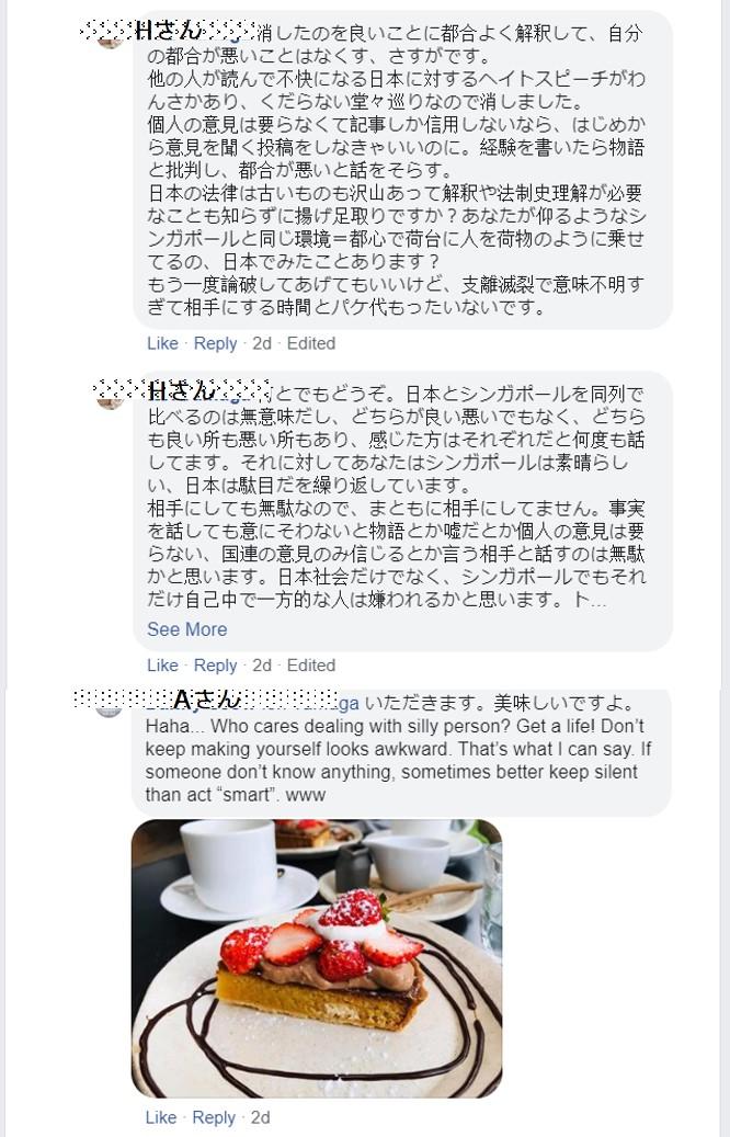 シンガポール在住日本人FBページ 喧嘩16