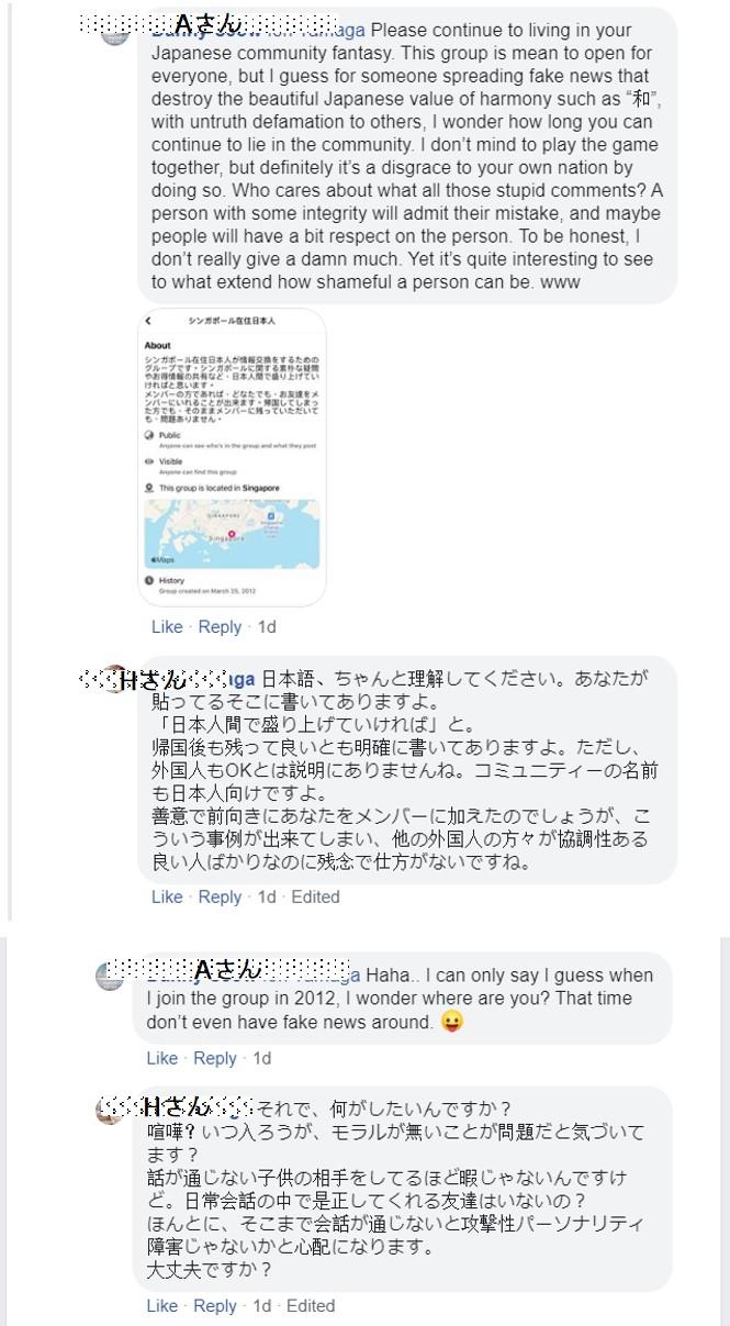 シンガポール在住日本人FBページ 喧嘩18