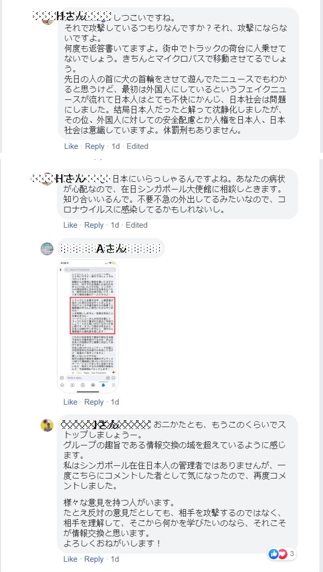 シンガポール在住日本人FBページ 喧嘩19