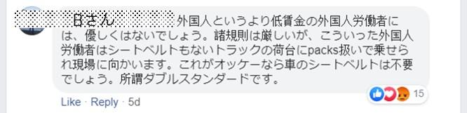 シンガポール在住日本人FBページ 喧嘩2-1