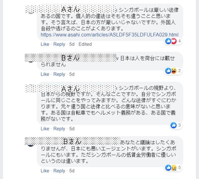 シンガポール在住日本人FBページ 喧嘩2-2