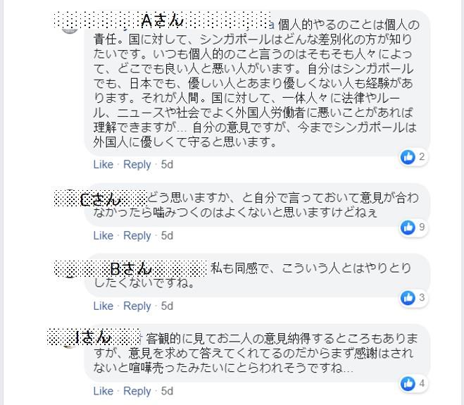 シンガポール在住日本人FBページ 喧嘩3-1