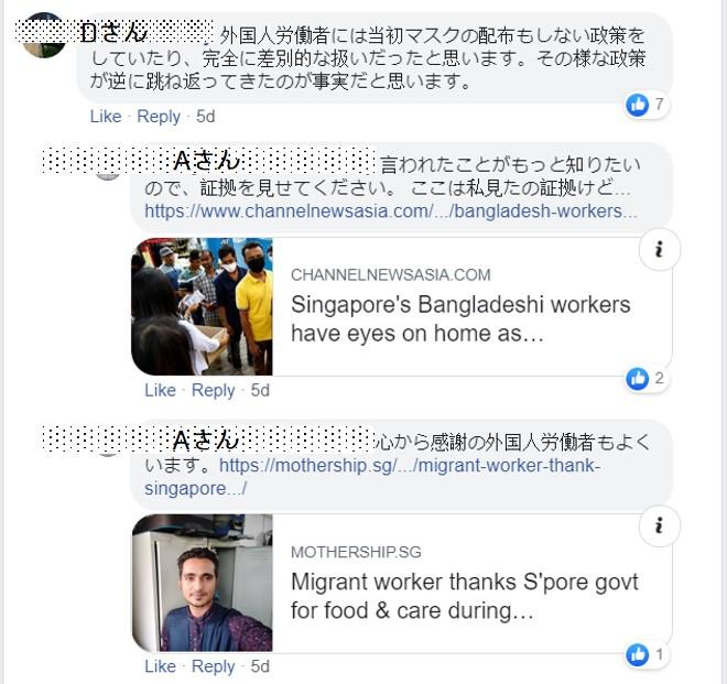 シンガポール在住日本人FBページ 喧嘩4