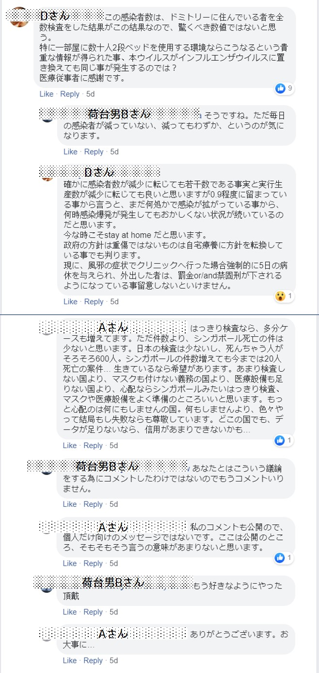 シンガポール在住日本人FBページ 喧嘩6-1