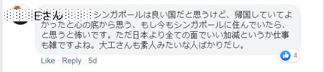 シンガポール在住日本人FBページ 喧嘩7