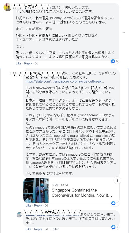 シンガポール在住日本人FBページ 喧嘩8
