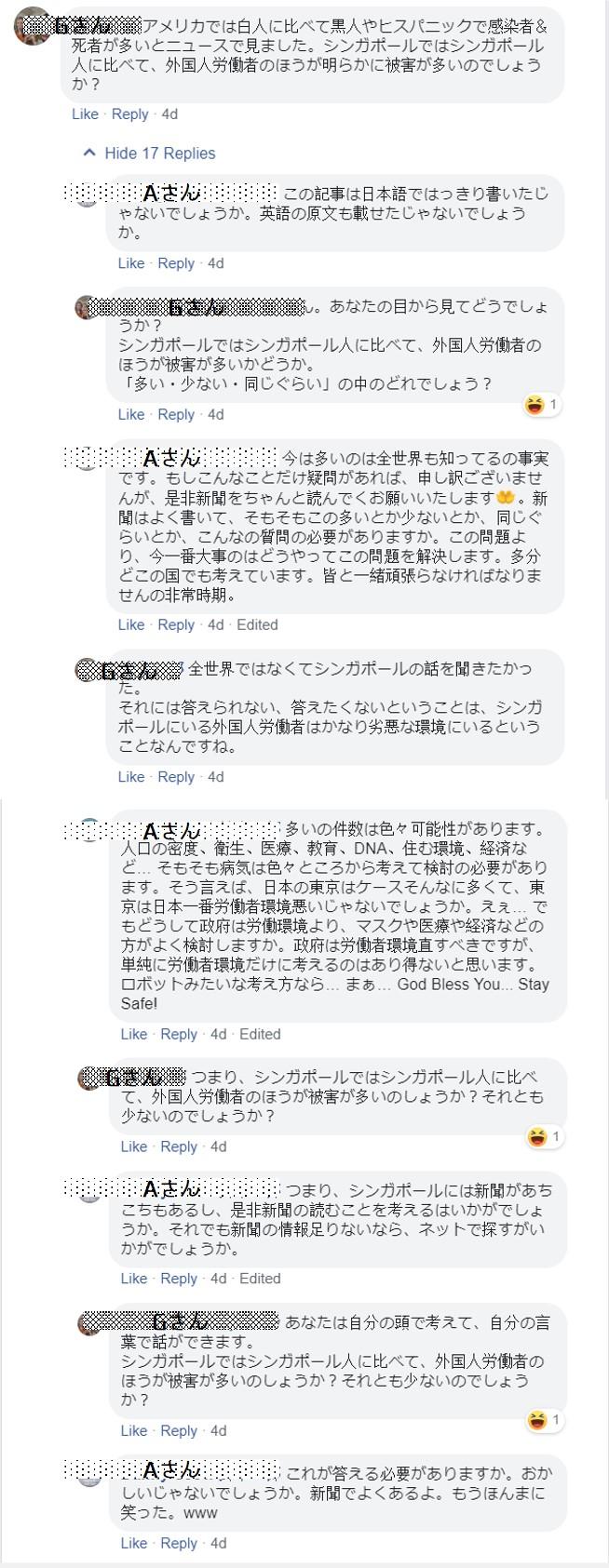 シンガポール在住日本人FBページ 喧嘩9