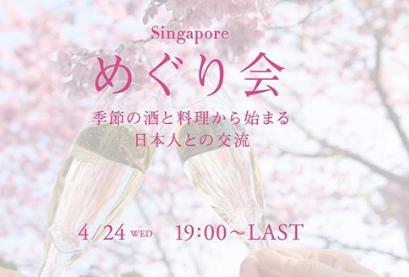 シンガポール婚活パーティー