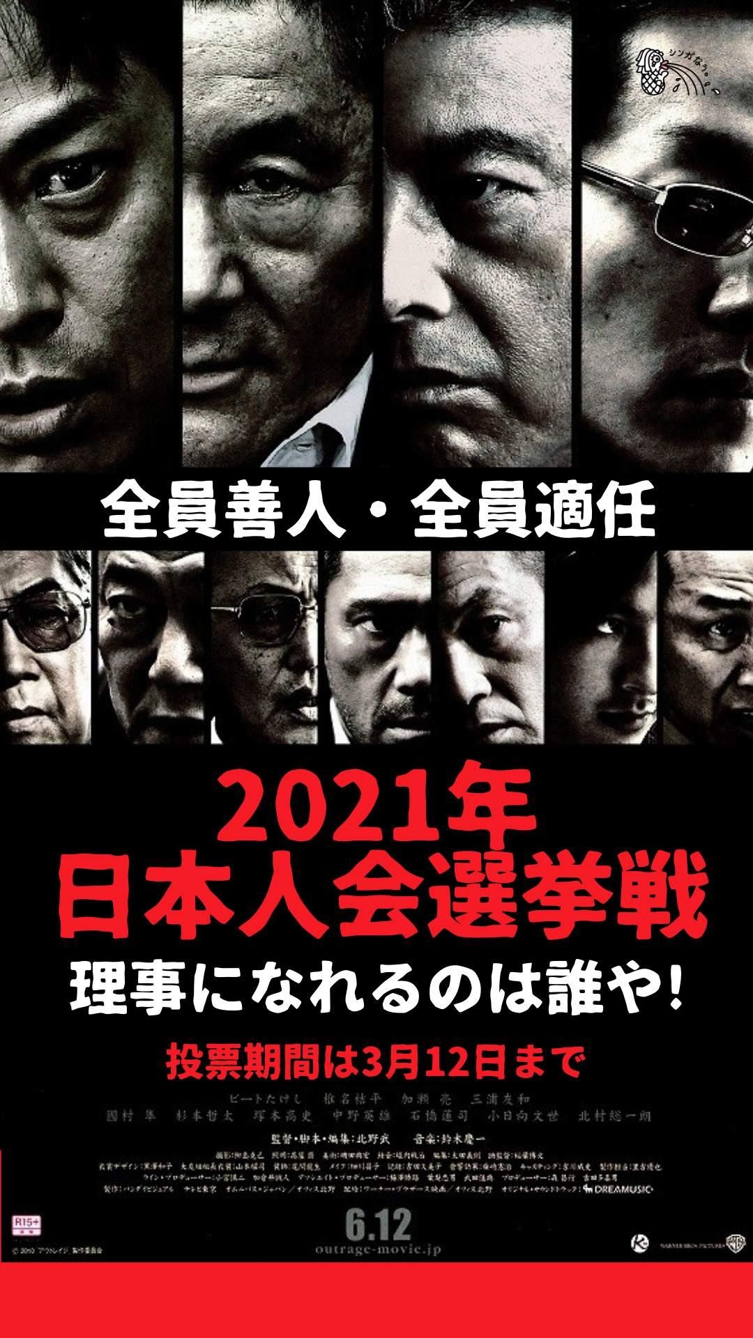 シンガポール日本人会選挙 理事