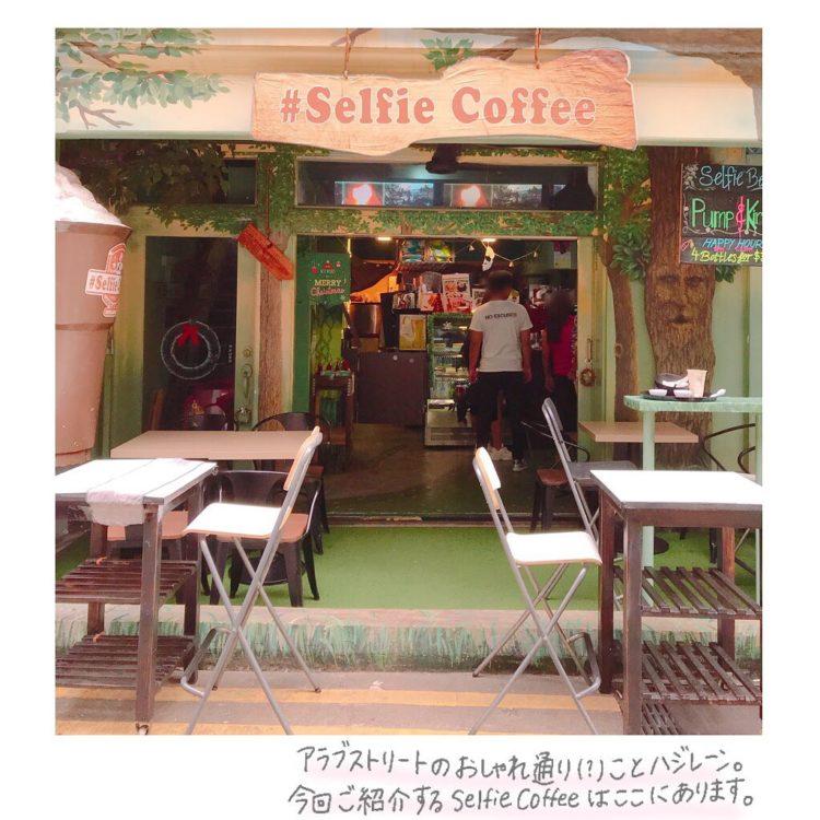 シンガポール自撮りコーヒー