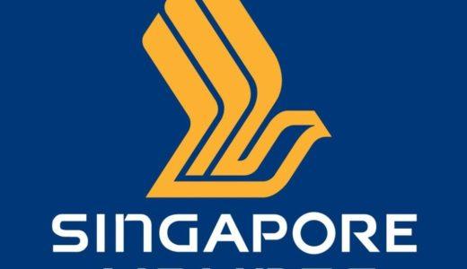 シンガポール航空プロモ | 早期割引セール