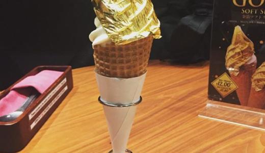 シンガポール金箔ソフトクリーム 、美味しそう!