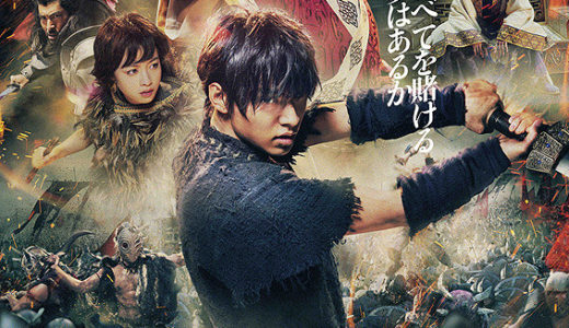 Kingdom Japanese movie is one of the greatest Japanese movie for sure.