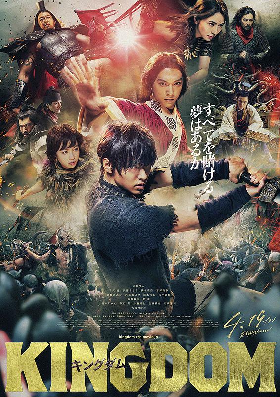 Japanese Kingdom movie review Singapore