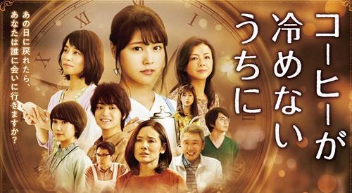【ラッキードロー】シンガポール邦画「コーヒーが冷めないうちに」上映します!