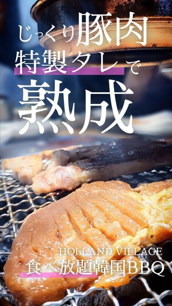 シンガポール 韓国BBQ 食べ放題 JINSA 韓国 焼肉