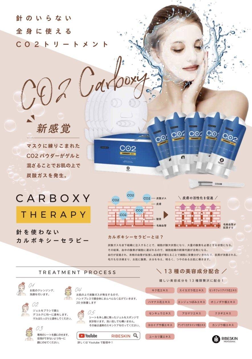 シンガポール CARBOXY 炭酸パック