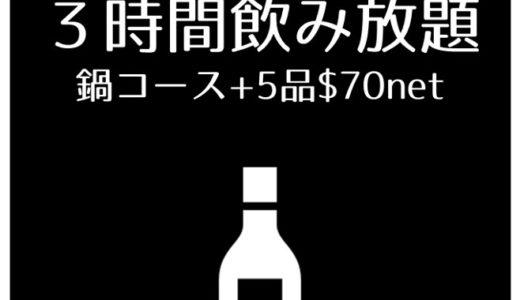 ラーメンダイニングすず木 の忘年会 + 12月お得プロモ詳細。