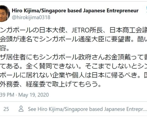 1シンガポール日本大使 JETRO 通産大臣 要望書