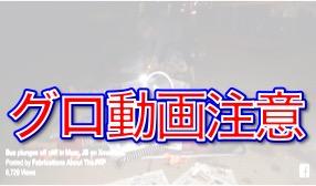 【グロ動画注意】 ジョホールでバス衝突事故。シンガポール人含む14人が死亡!