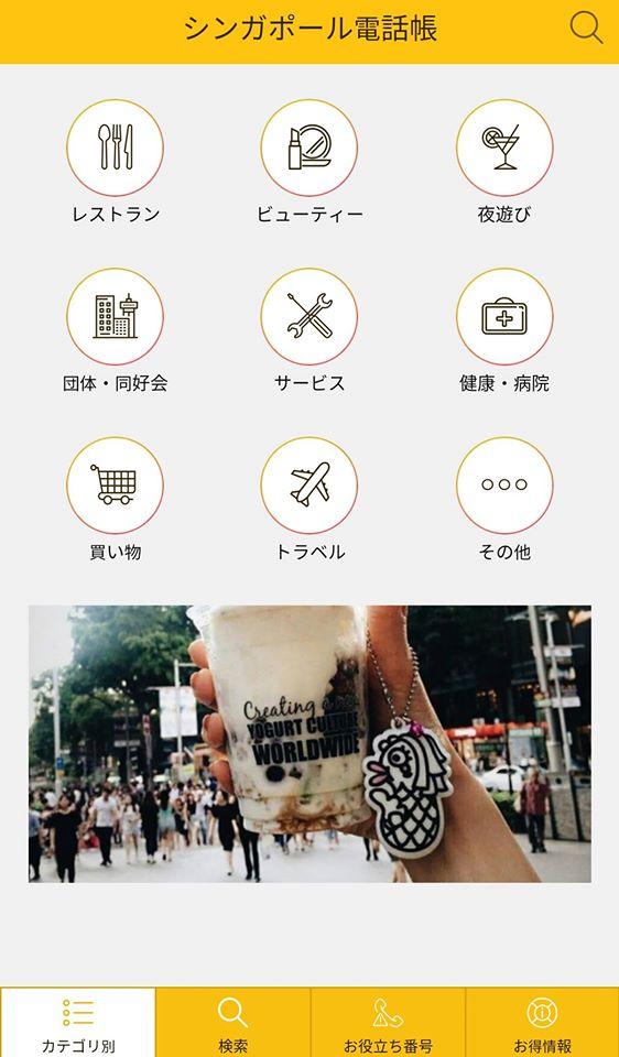 ハローシンガポール電話帳サイト リリースしました!