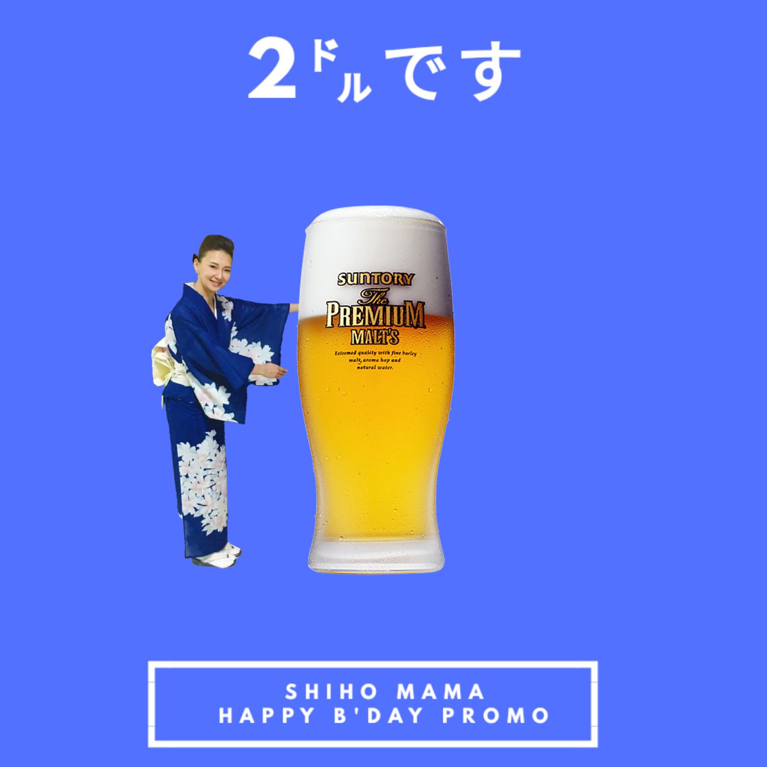 おばんざいと酒肴 「くら」 $2ビールプロモ