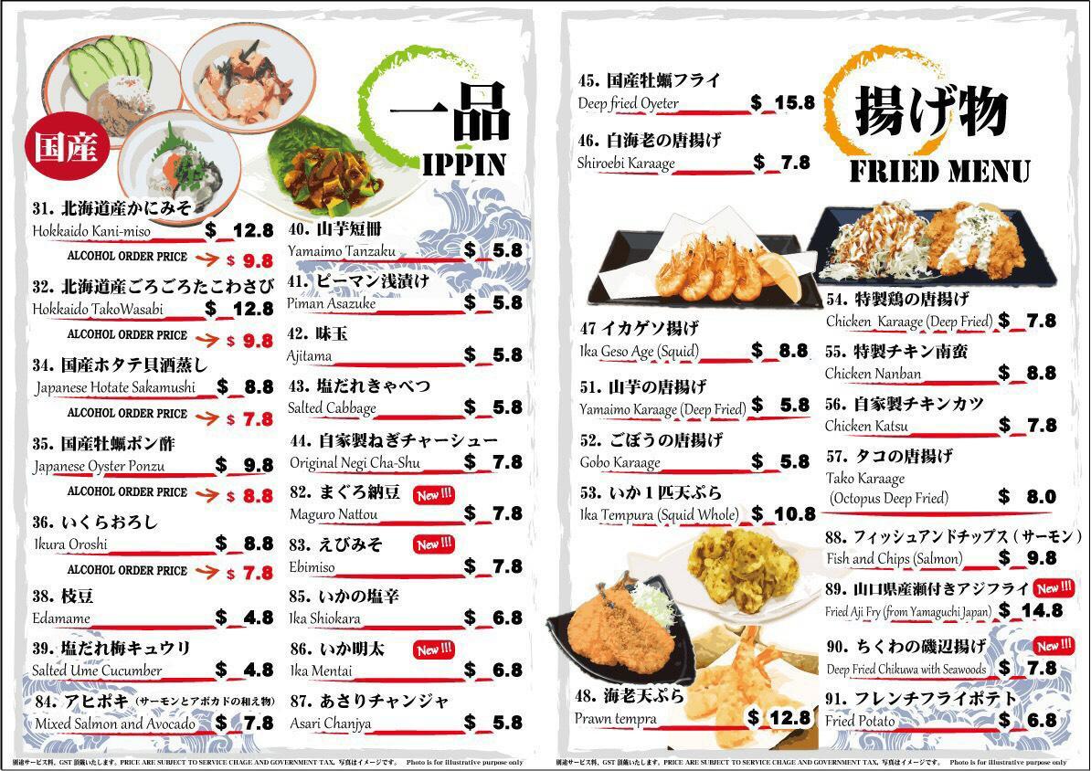 シンガポールデリバリー 魚王魚王