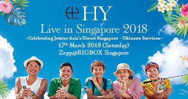 HYシンガポール公演  ❘ 5組(10枚)抽選プレゼントさせて下さい。