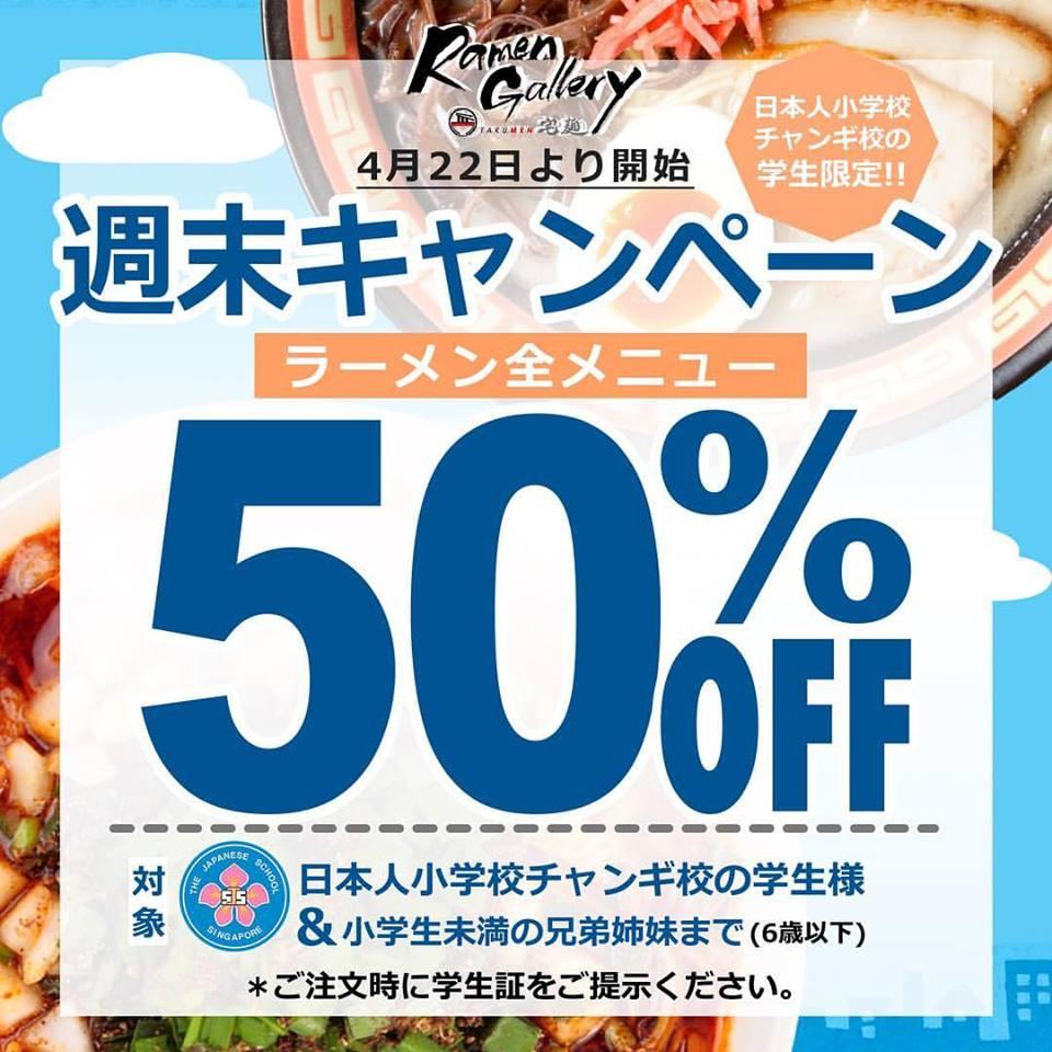 宅麺ラーメン全メニューが半額 @ 宅麺ラーメン