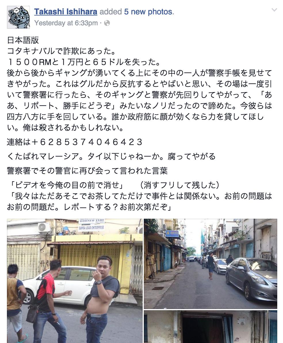 あらら、34歳日本人男性マレーシアで詐欺師に騙されるw