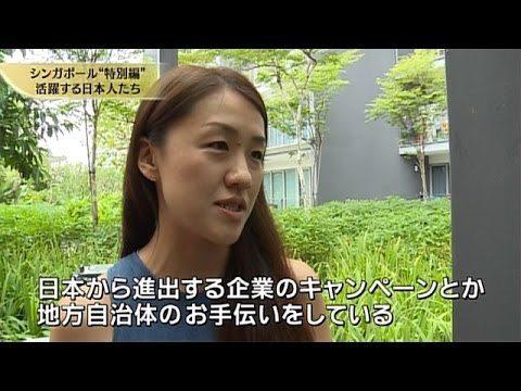 シンガポール和僑「活躍する日本人たち」未来世紀ジパング 番外編