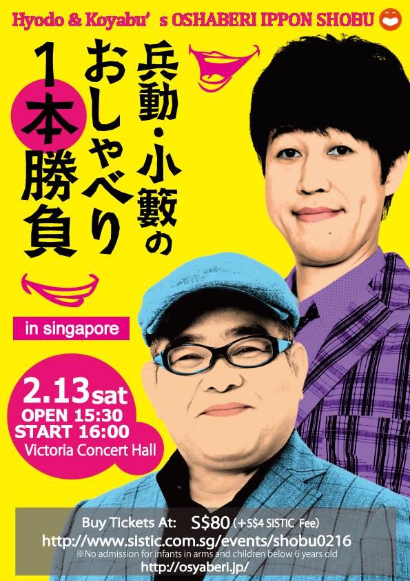 【シンガポールマンゴスティン倶楽部FB情報】「兵動・小籔のおしゃべり一本勝負」チケット当たります