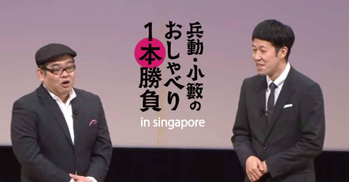 シンガポールトークライブ「兵動・小籔のおしゃべり一本勝負」