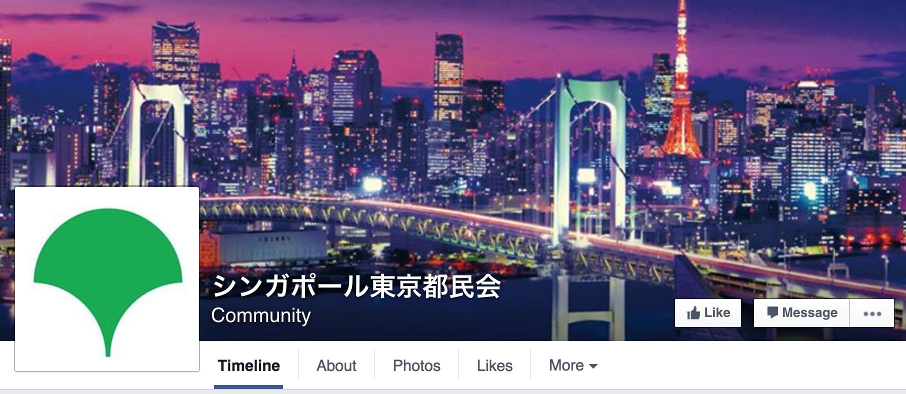 シンガポール都民会のFacebookのページが出来たっぽい。