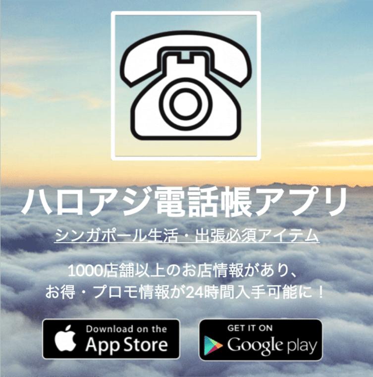 ハローアジア電話帳 アプリ!この ハローアジア アプリで シンガポール観光 満喫しよう。