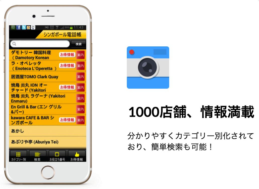 シンガポール電話帳 アプリとは?便利すぎてやばいw 【完全無料】