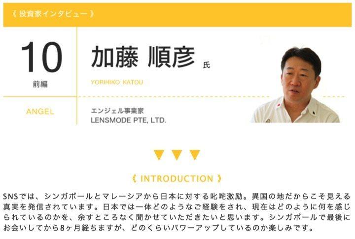 おっ加藤さんのインタビュー記事が出てる! のでシェアw
