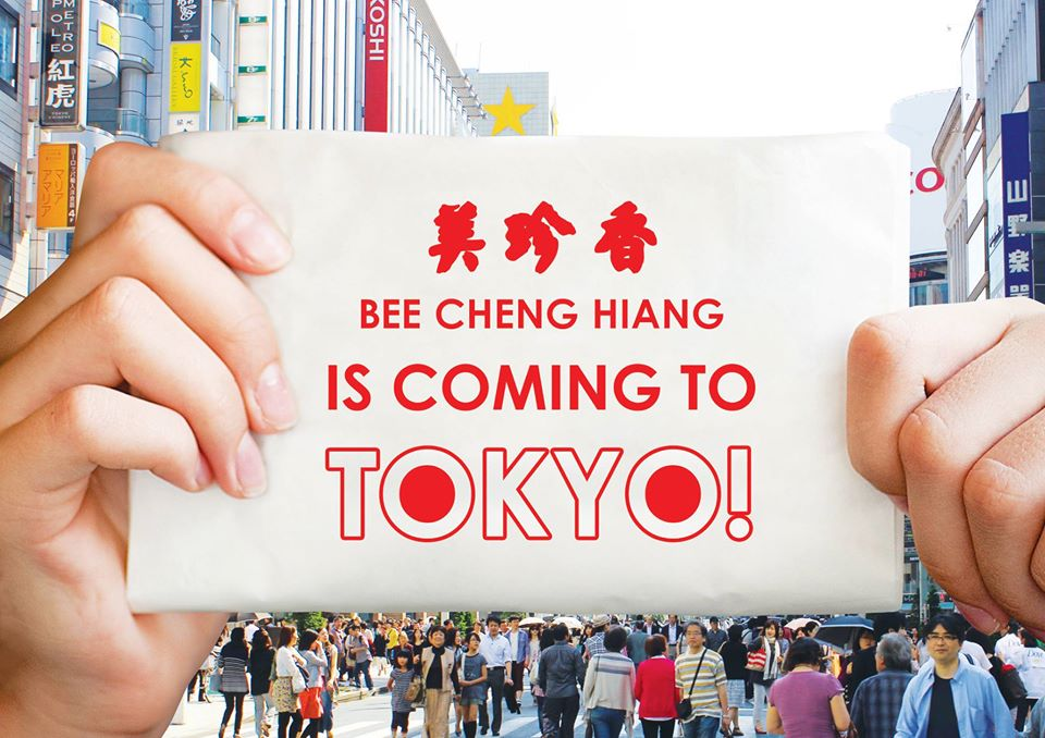 シンガポールのバクワが日本進出!? 大丈夫か!?