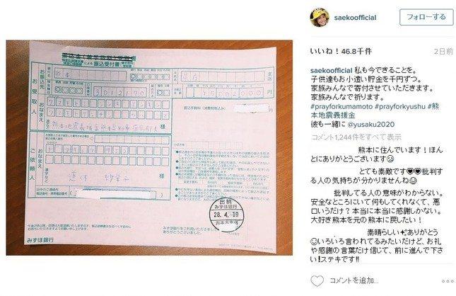 熊本地震で募金した有名人。SGあのお方も。