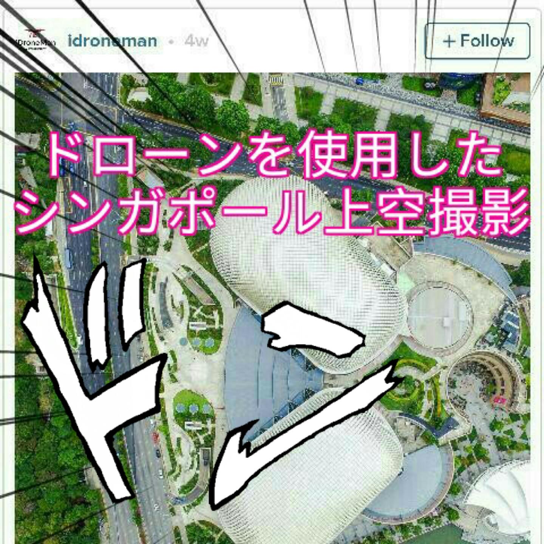 シンガポールドローン使って上空からシンガポール撮影。ん?この島だけで300億円?