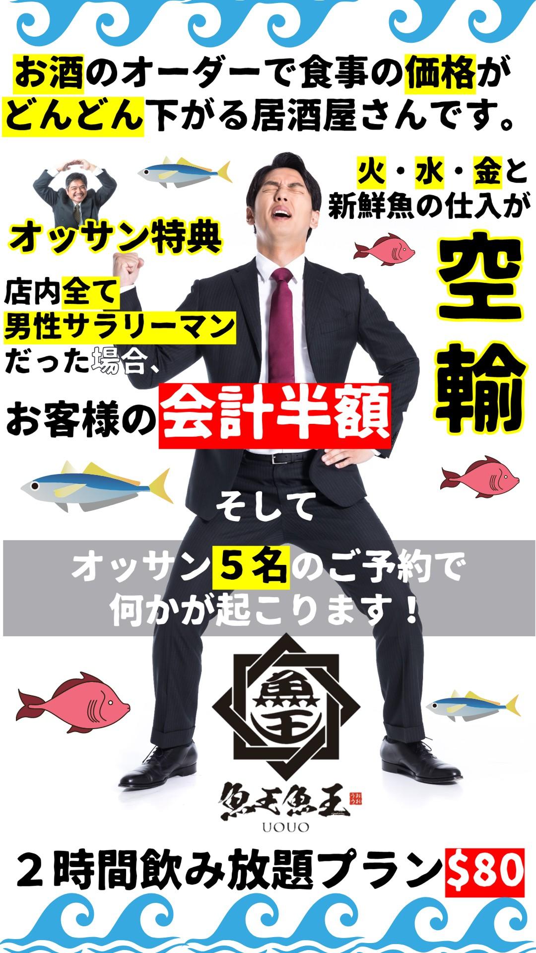 シンガポール魚王魚王 オッサンプロモ